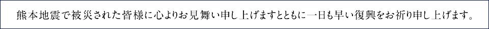 熊本地震により被災された皆様に心よりお見舞い申し上げます。